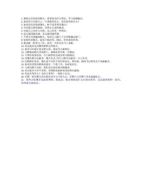 [营销]销售 19 金句 (1).doc