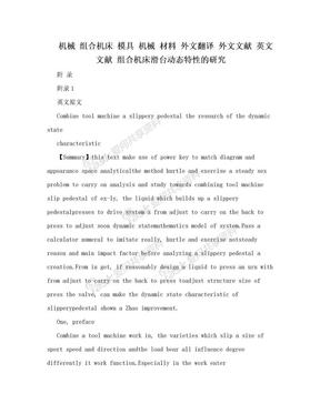 机械 组合机床 模具 机械 材料 外文翻译 外文文献 英文文献 组合机床滑台动态特性的研究.doc