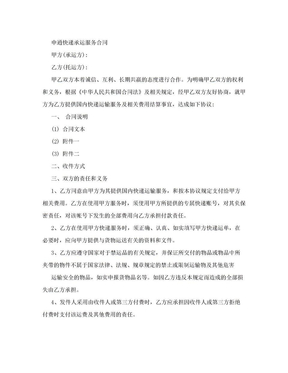 申通快递承运服务合同.doc