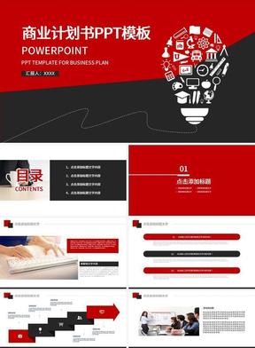红灰色创意风格商业计划书PPT模板.pptx