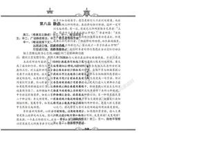 (五明佛学院索达吉仁波切著作DOC文档)妙法宝库:入菩萨行广释(下册).doc