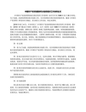 中国共产党党和国家机关基层组织工作条例全文.docx