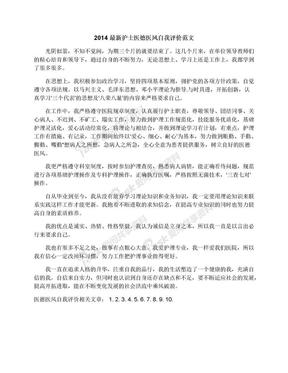 2014最新护士医德医风自我评价范文.docx