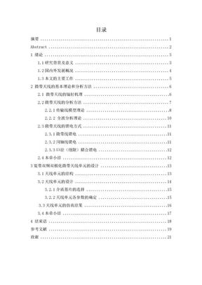 第二章 微带天线的基本理论和分析方法.doc