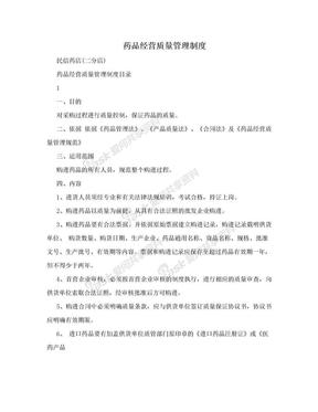药品经营质量管理制度.doc