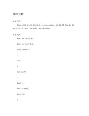 GoT全局偏移量表.doc