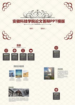 安徽科技学院毕业论文答辩PPT模板 【经典】.ppt