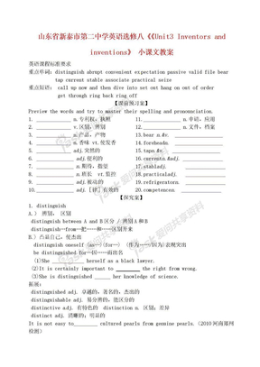 高中英语《《Unit3 Inventors and inventions》 Words and expressions小课文教案 新人教版选修8.doc