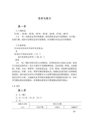 统计学:在经济管理领域的应用_曾五一_朱平辉_答案.doc