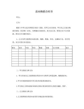 苗木购销合同书.doc