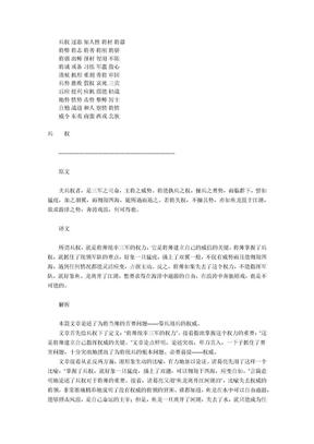 诸葛亮兵法.docx