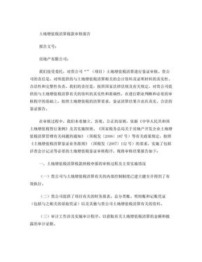 土地增值税鉴证报告.doc