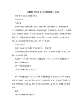 优利特-2900全自动血细胞分析仪.doc