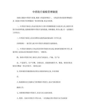 中药饮片验收管理制度.doc