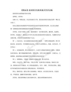 【精品】素质教育实践基地开营讲话稿.doc