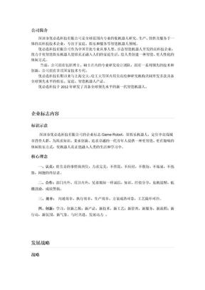 深圳市优必选科技有限公司.docx
