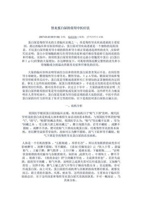 肾炎蛋白尿的常用中医疗法.doc