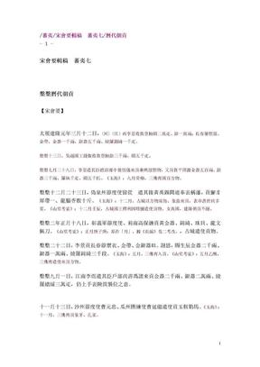 宋-0925蕃夷七 曆代朝貢.doc