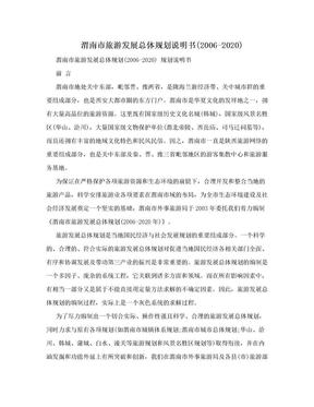 渭南市旅游发展总体规划说明书(2006-2020).doc