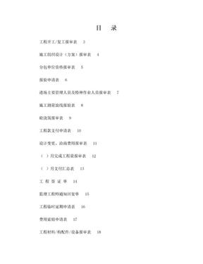 建筑工程监理资料表格大全.doc