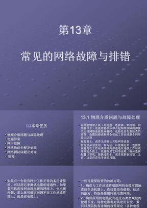 第13章  常见的网络故障与排错.ppt