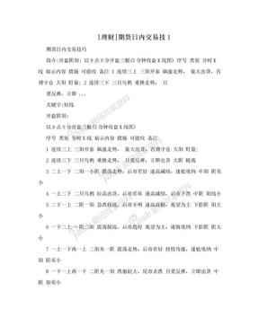 [理财]期货日内交易技1.doc