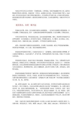 第三章 匈奴——征战草原的传奇王朝.doc