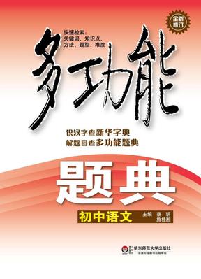 多功能题典·初中语文(第四版).pdf