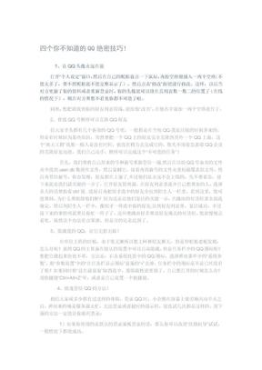 四个你不知道的QQ绝密技巧!.doc