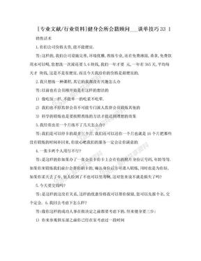 [专业文献/行业资料]健身会所会籍顾问___谈单技巧33 1.doc