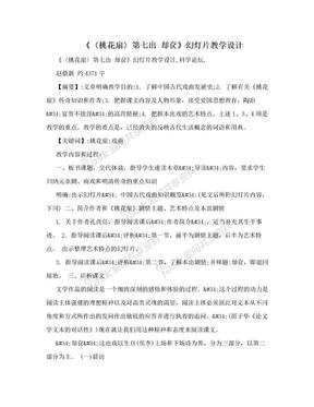 《〈桃花扇〉第七出 却奁》幻灯片教学设计.doc