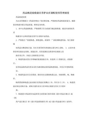 药品购进验收储存养护出库调配使用管理制度.doc