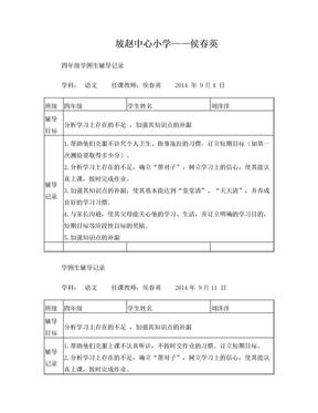 四年级学困生辅导记录.doc