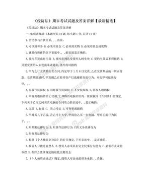 《经济法》期末考试试题及答案详解【最新精选】.doc