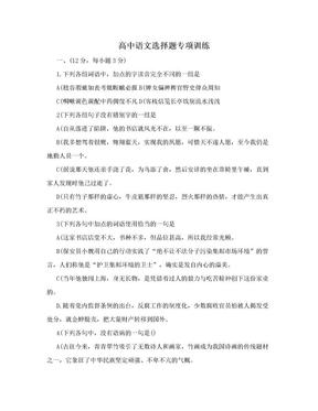 高中语文选择题专项训练.doc
