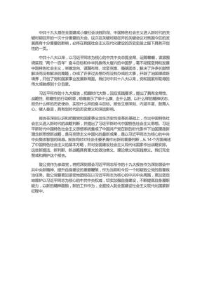 谈学习中共十九大报告体会.docx
