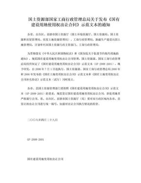 《国有建设用地使用权出让合同》示范文本(GF-2008-2601).doc