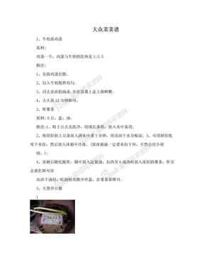 大众菜菜谱.doc