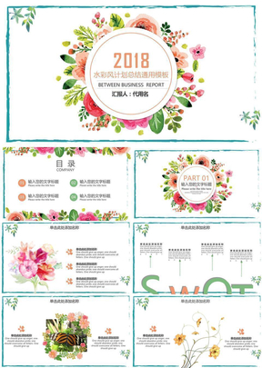 花朵小清新婚礼策划PPT模板(16)