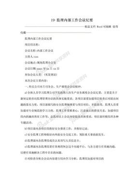 19-监理内部工作会议纪要.doc