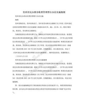 贵州省民办教育收费管理暂行办法实施细则.doc