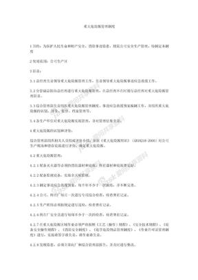 重大危险源管理制度.doc