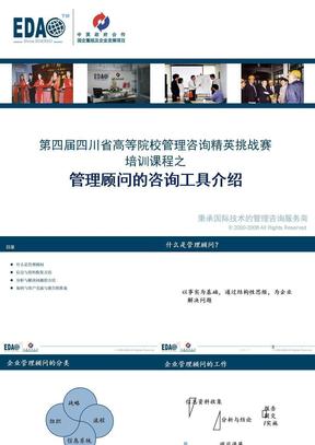 第四届管理咨询大赛培训课程ppt.ppt