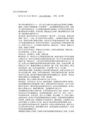 会计行业状况分析.doc