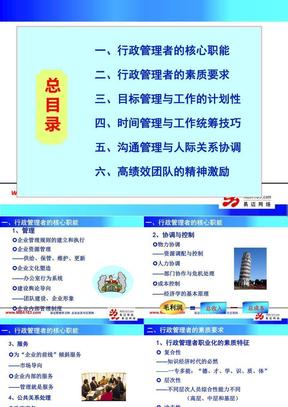 企业行政管理培训教程.ppt