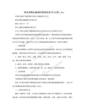 国内货物运输预约保险协议书(人保).doc.doc