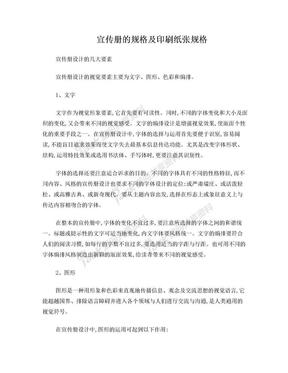 宣传册的规格及印刷纸张规格.doc