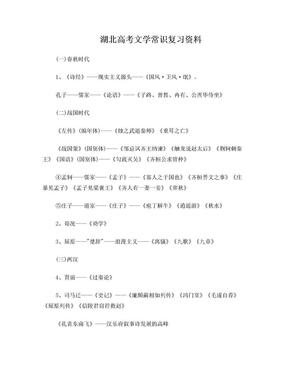 湖北高考文学常识复习资料.doc