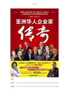 《亚洲华人企业家传奇》连载.pdf