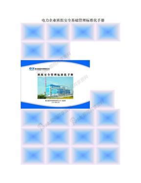 电力企业班组安全基础管理标准化手册.doc